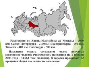 Расстояние от Ханты-Мансийска до Москвы - 2050 км; Санкт-Петербурга - 2130км