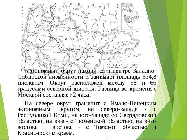 Автономный округ находится в центре Западно-Сибирской низменности и занимает...