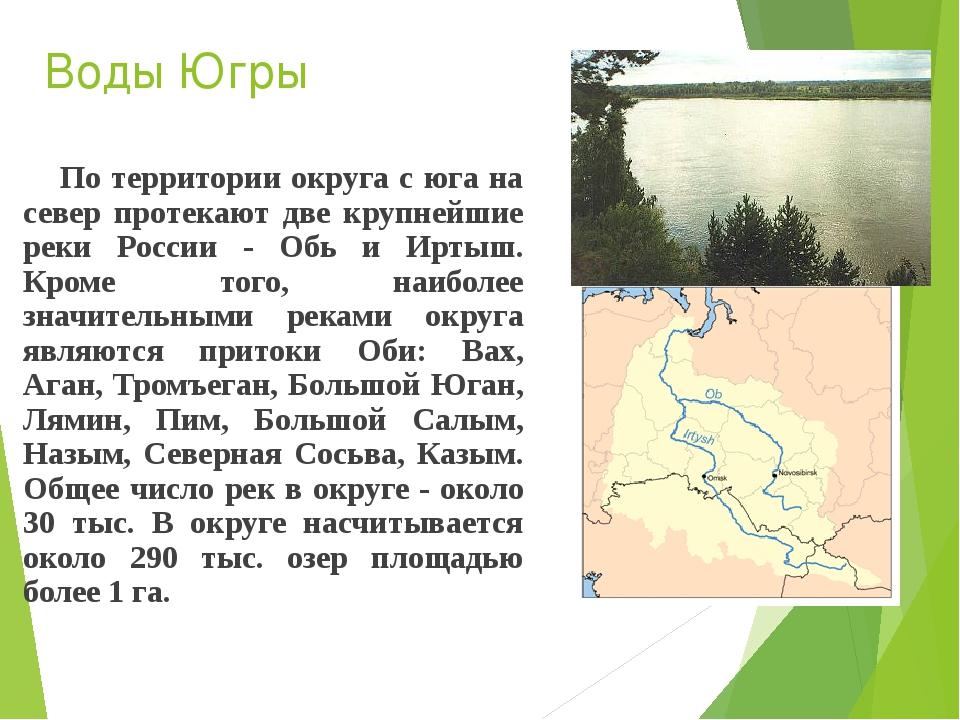 Воды Югры По территории округа с юга на север протекают две крупнейшие реки Р...