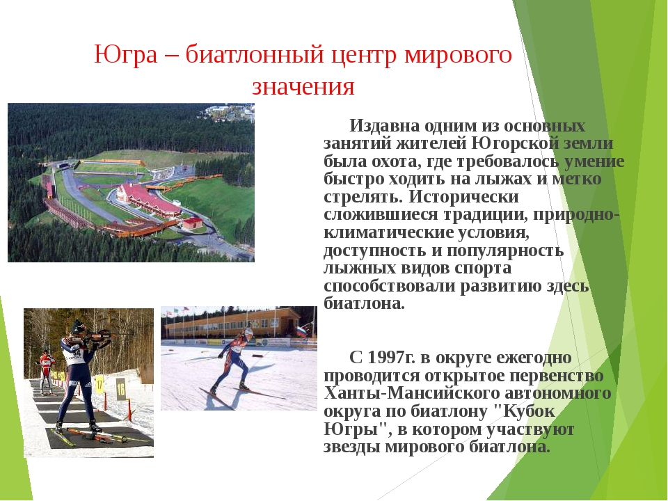 Югра – биатлонный центр мирового значения Издавна одним из основных занятий ж...