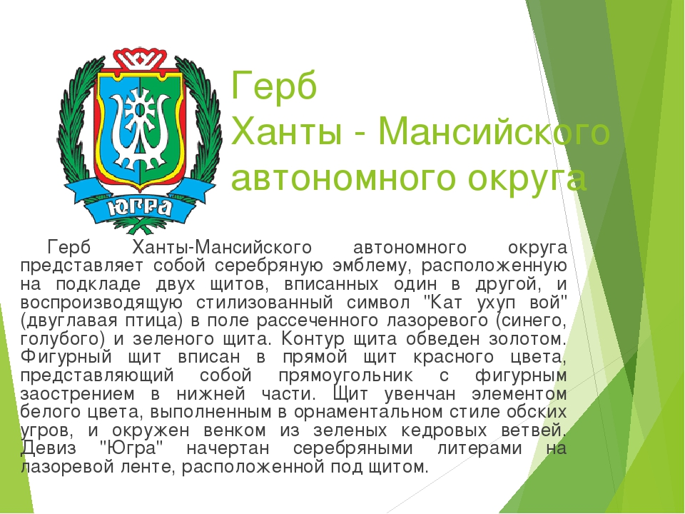 Герб Ханты - Мансийского автономного округа Герб Ханты-Мансийского автономног...
