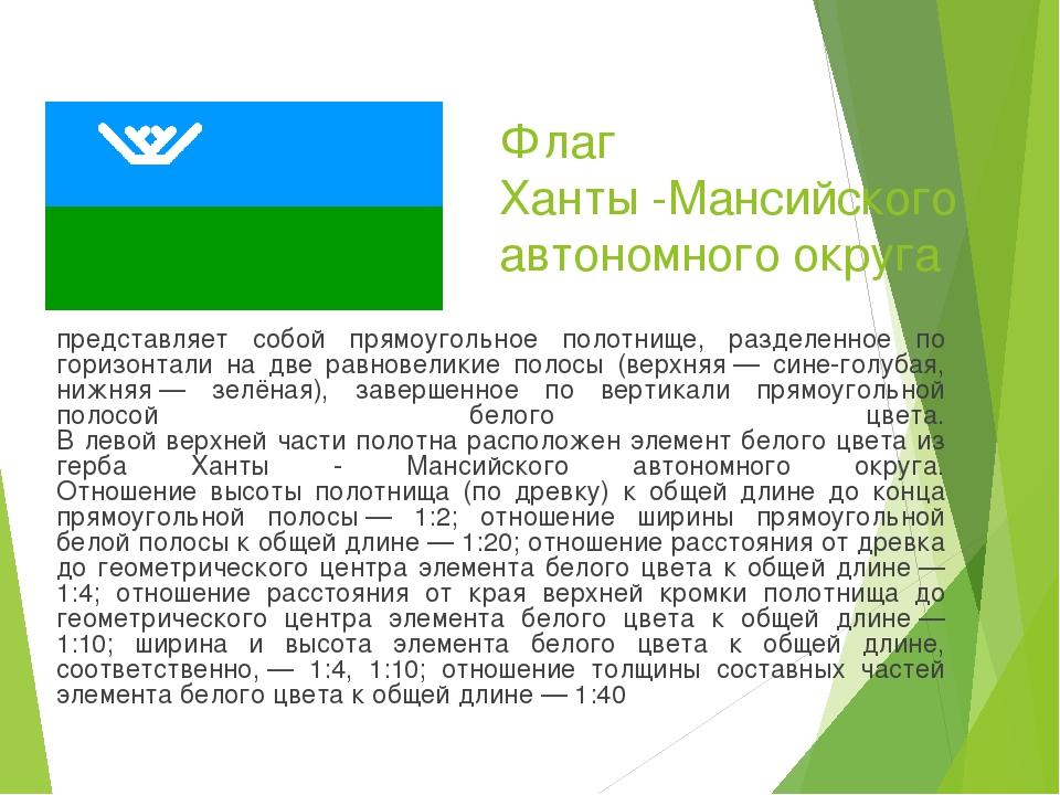 Флаг Ханты -Мансийского автономного округа представляет собой прямоугольное п...
