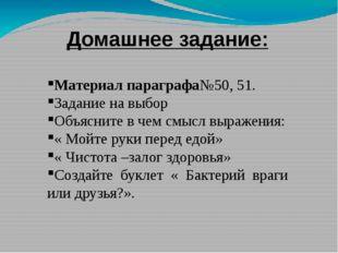 Домашнее задание: Материал параграфа№50, 51. Задание на выбор Объясните в чем