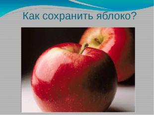 Как сохранить яблоко?