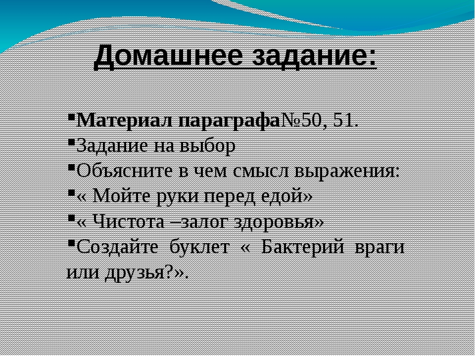 Домашнее задание: Материал параграфа№50, 51. Задание на выбор Объясните в чем...