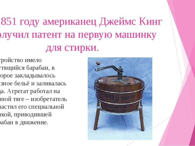 В 1851 году американец Джеймс Кинг получил патент на первую машинку для стирк...