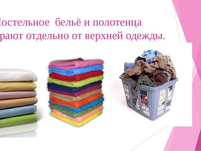 Постельное бельё и полотенца стирают отдельно от верхней одежды.