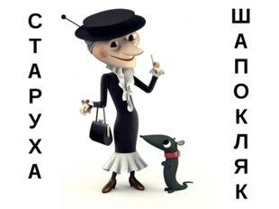 С Т А Р У Х А Ш А П О К Л Я К