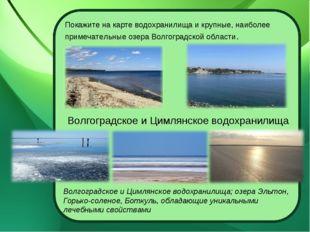 Покажите на карте водохранилища и крупные, наиболее примечательные озера Волг