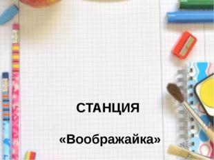 СТАНЦИЯ «Воображайка»