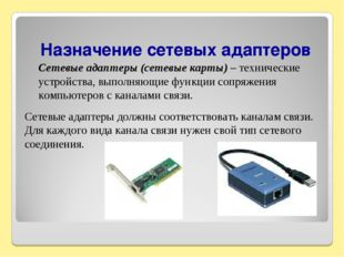 Назначение сетевых адаптеров Сетевые адаптеры (сетевые карты) – технические у