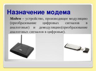 Назначение модема Модем – устройство, производящее модуляцию (преобразование