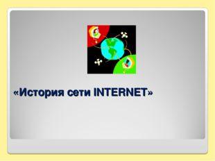 «История сети INTERNET»