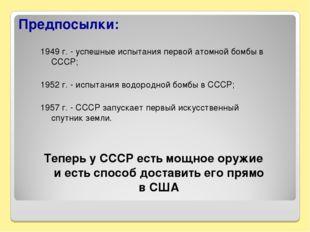 Предпосылки: 1949 г. - успешные испытания первой атомной бомбы в СССР; 1952 г
