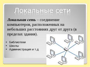 Локальная сеть – соединение компьютеров, расположенных на небольших расстояни
