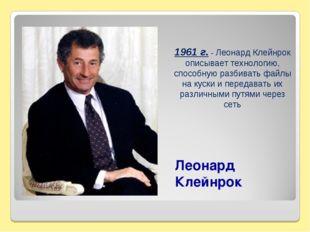 Леонард Клейнрок 1961 г. - Леонард Клейнрок описывает технологию, способную р