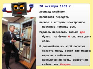 20 октября 1969 г. Леонард Клейнрок попытался передать первое в истории элект