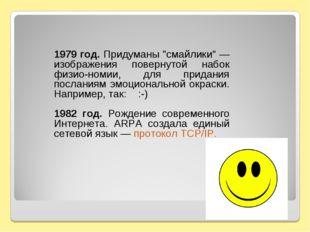"""1979 год. Придуманы """"смайлики"""" — изображения повернутой набок физиономии, дл"""