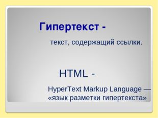 Гипертекст - текст, содержащий ссылки. HTML - HyperText Markup Language — «яз