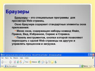 Браузеры Браузеры – это специальные программы для просмотра Web-страниц. Окно