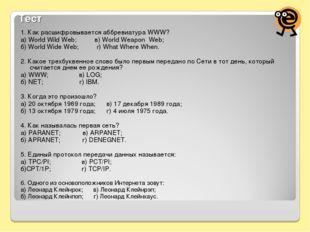 Тест 1. Как расшифровывается аббревиатура WWW? a) World Wild Web; в) World We