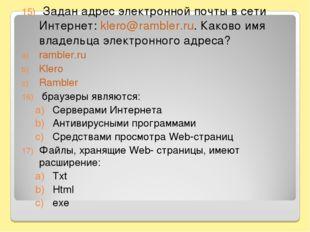 Задан адрес электронной почты в сети Интернет: klero@rambler.ru. Каково имя