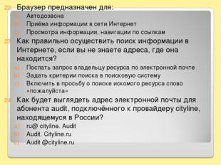 Браузер предназначен для: Автодозвона Приёма информации в сети Интернет Просм
