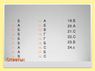 Ответы: Б А Б Б Б Б А А В А Б В Г Г Б C Б С Б А С С Б с