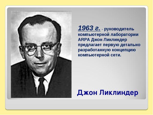 Джон Ликлиндер 1963 г. - руководитель компьютерной лаборатории ARPA Джон Ликл...