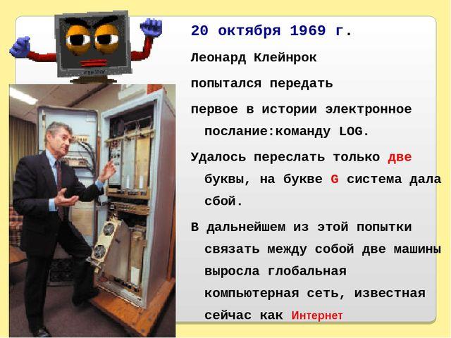 20 октября 1969 г. Леонард Клейнрок попытался передать первое в истории элект...