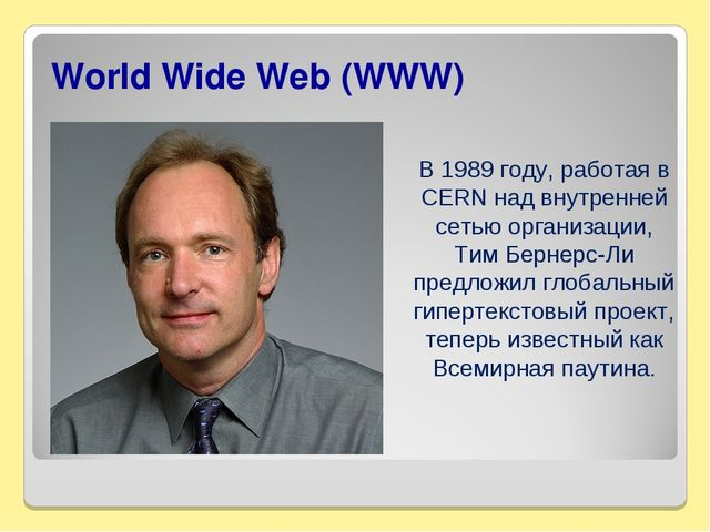 World Wide Web (WWW) В 1989 году, работая в CERN над внутренней сетью организ...