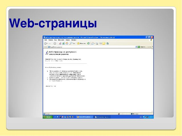 Web-страницы