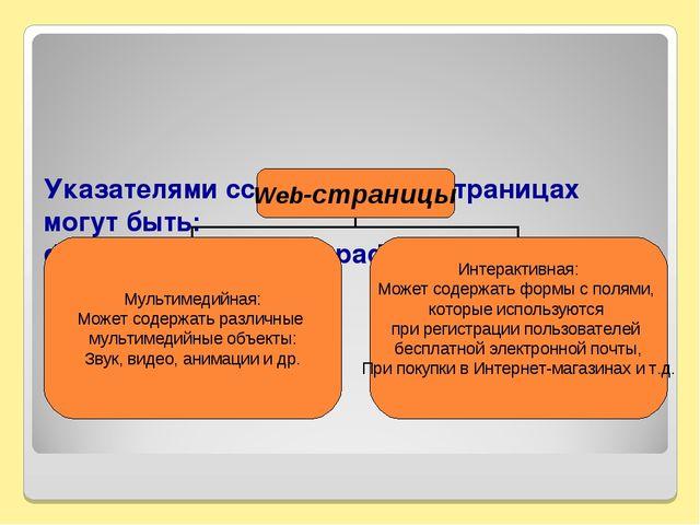 Указателями ссылок на Web-страницах могут быть: фрагменты текста и графическ...