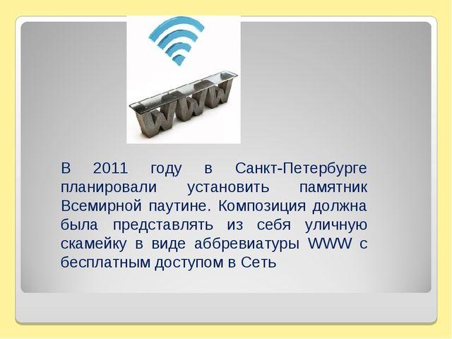В 2011 году в Санкт-Петербурге планировали установить памятник Всемирной паут...