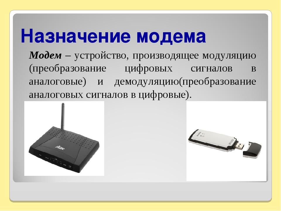 Назначение модема Модем – устройство, производящее модуляцию (преобразование...