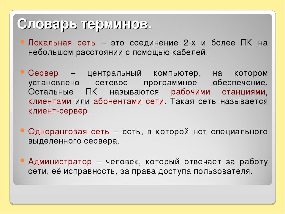 Словарь терминов. Локальная сеть – это соединение 2-х и более ПК на небольшом...