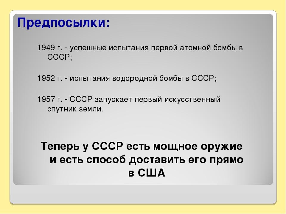 Предпосылки: 1949 г. - успешные испытания первой атомной бомбы в СССР; 1952 г...