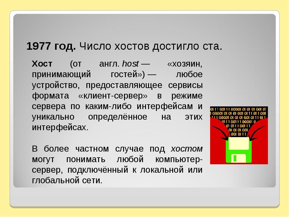 1977 год. Число хостов достигло ста. Хост (от англ.host— «хозяин, принимающ...