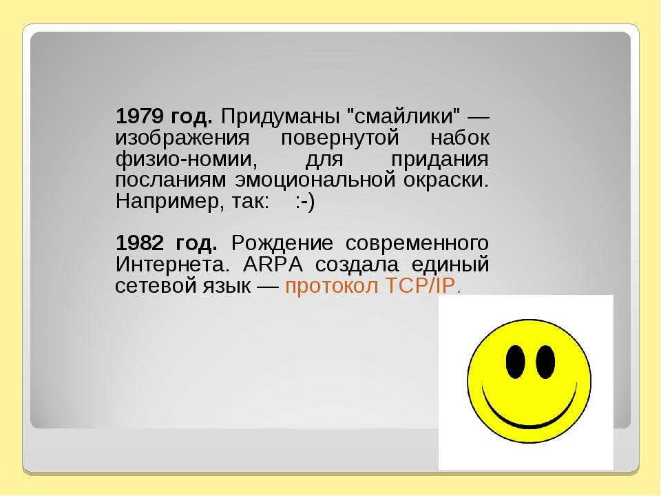 """1979 год. Придуманы """"смайлики"""" — изображения повернутой набок физиономии, дл..."""