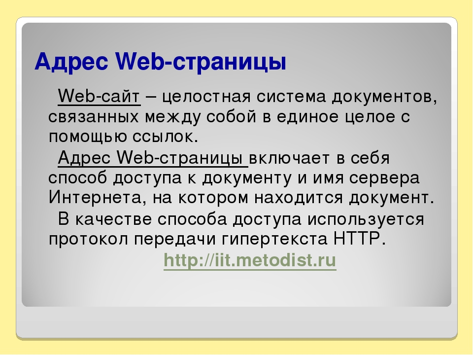 Адрес Web-страницы Web-сайт – целостная система документов, связанных между с...