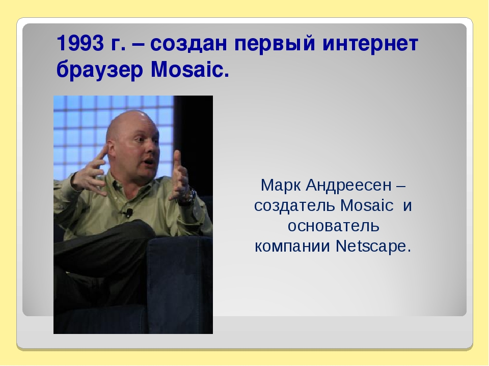 1993 г. – создан первый интернет браузер Mosaic. Марк Андреесен – создатель M...