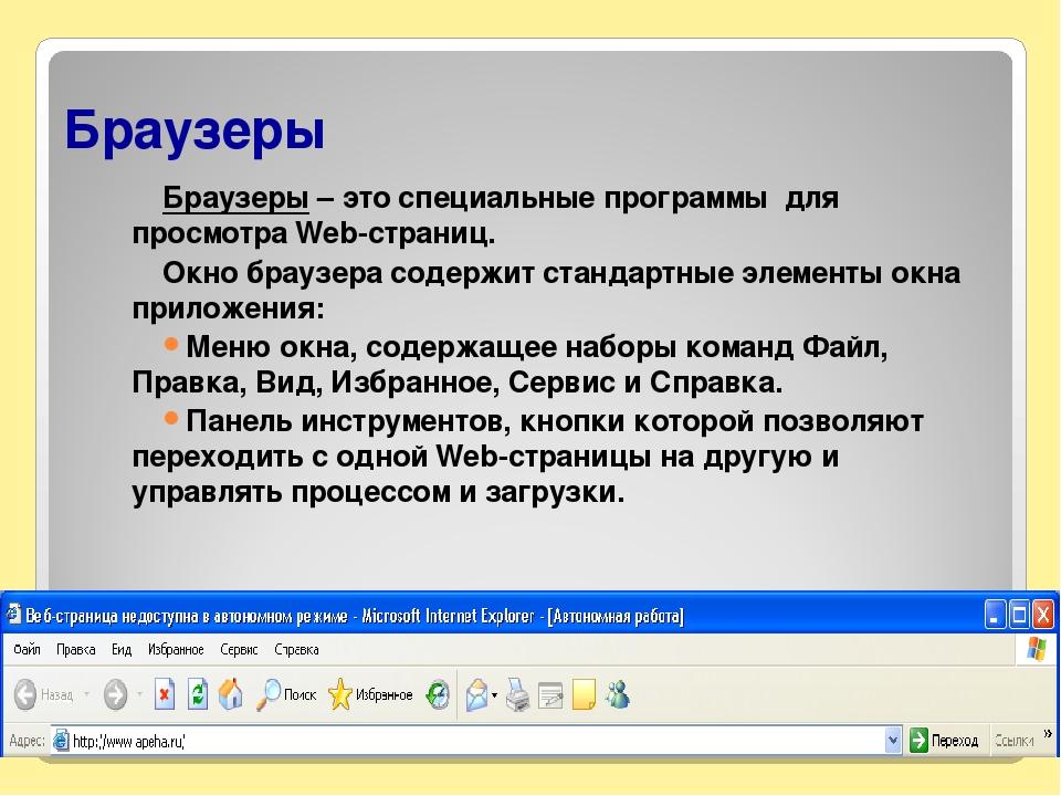 Браузеры Браузеры – это специальные программы для просмотра Web-страниц. Окно...