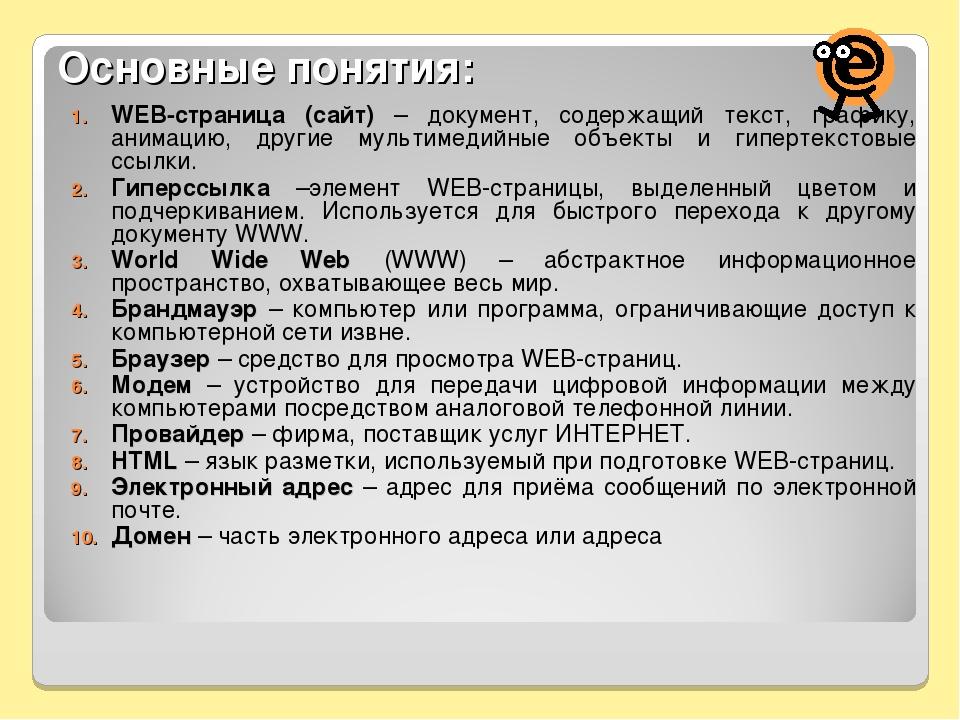 Основные понятия: WEB-страница (сайт) – документ, содержащий текст, графику,...