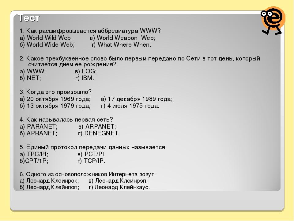 Тест 1. Как расшифровывается аббревиатура WWW? a) World Wild Web; в) World We...