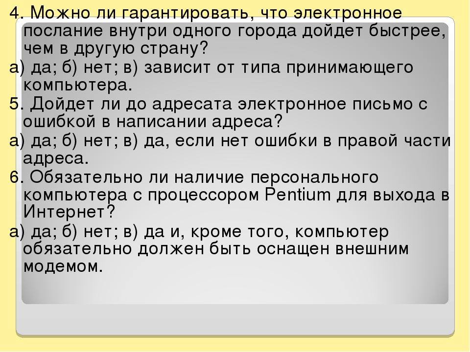 4. Можно ли гарантировать, что электронное послание внутри одного города дойд...