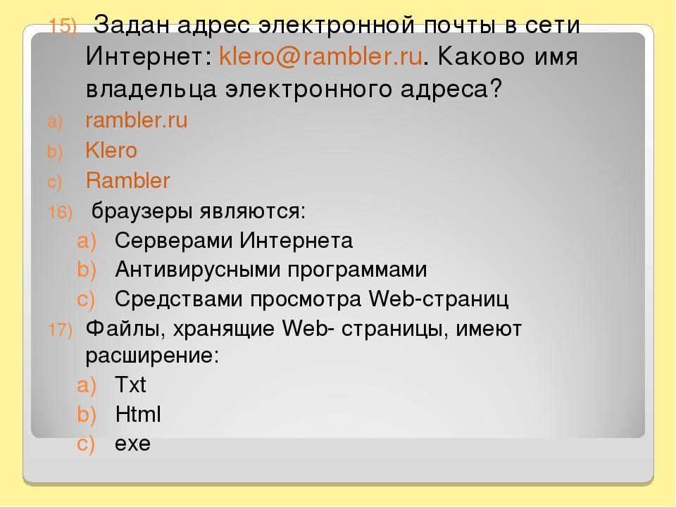 Задан адрес электронной почты в сети Интернет: klero@rambler.ru. Каково имя...