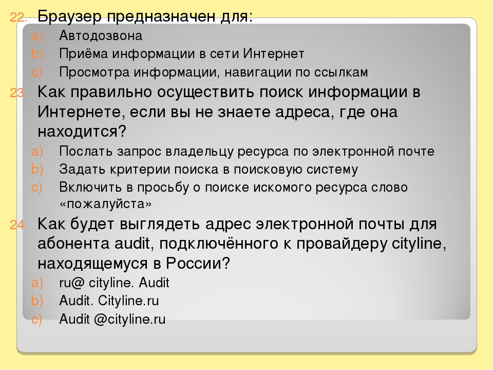 Браузер предназначен для: Автодозвона Приёма информации в сети Интернет Просм...