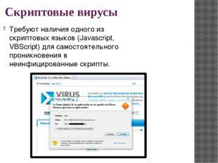 Скриптовые вирусы Требуют наличия одного из скриптовых языков (Javascript, VB