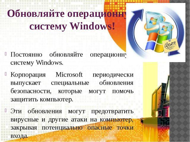 Обновляйте операционную систему Windows! Постоянно обновляйте операционную си...
