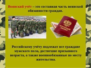 Воинский учёт – это составная часть воинской обязанности граждан. Российскому